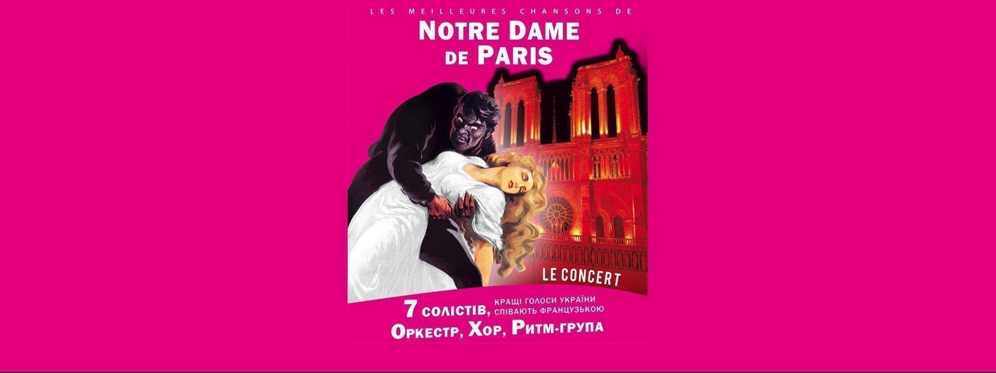 исполнитель NOTRE DAME de PARIS (Нотр Дам де Пари)