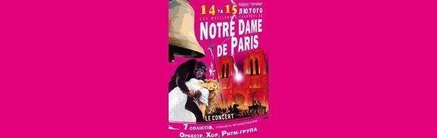 виконавець NOTRE DAME de PARIS (Нотр Дам де Парі)