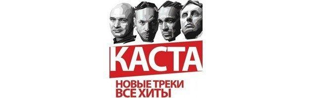 performer Kasta