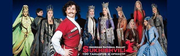 The Ballet Sukhishvili