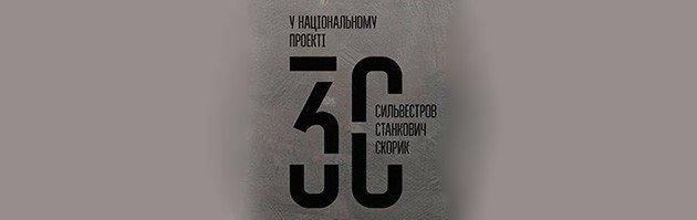 исполнитель «Три «С»: Скорик — Cильвестров — Станкович