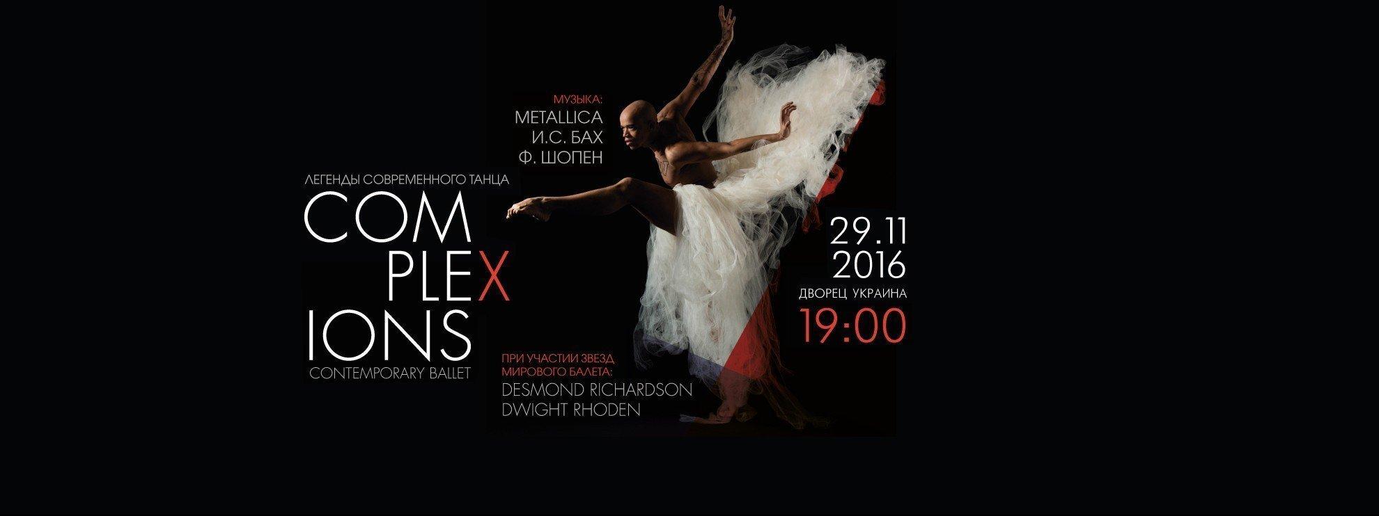 исполнитель Complexions Contemporary Ballet (Комплекшнс Контемпорари Балет)
