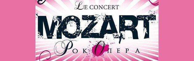 виконавець Рок-опера Моцарт