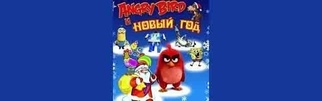виконавець Angry Bird (Енгрі Бьорд) і Новий Рік