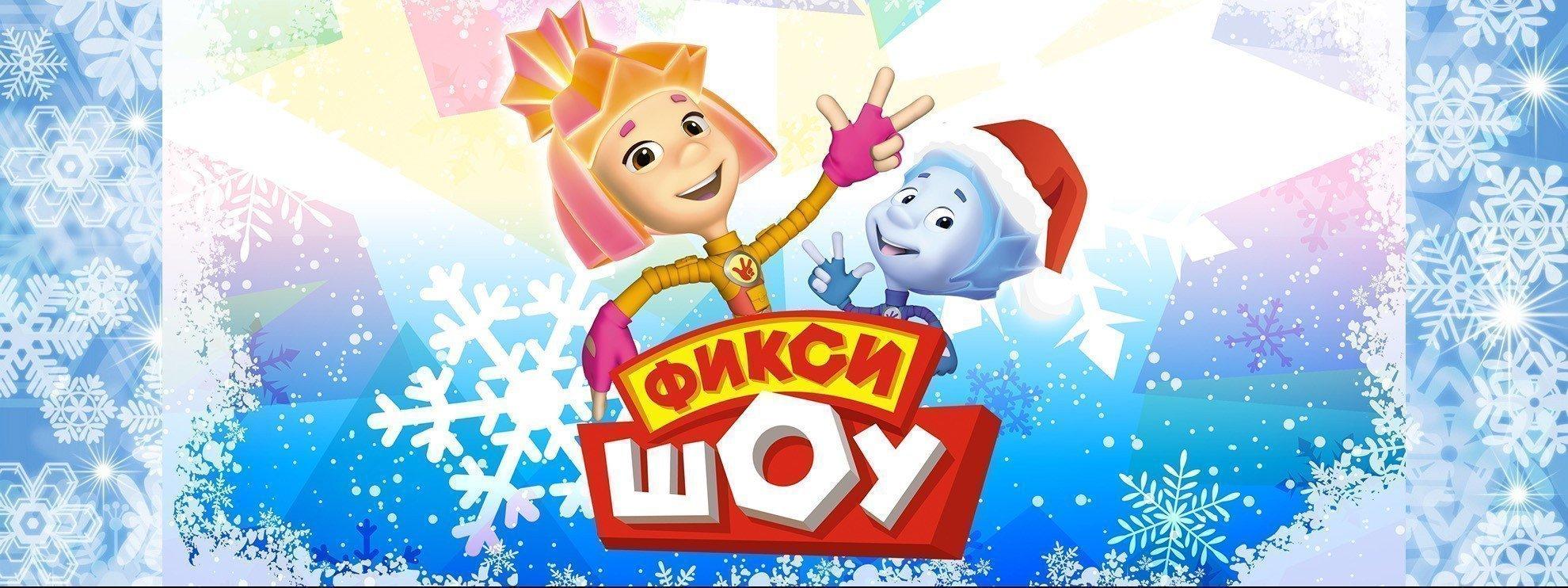 исполнитель Новогоднее Фикси шоу «Спасатели времени»