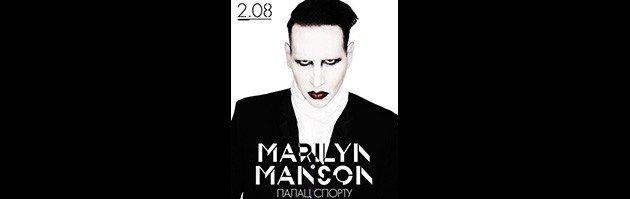 событие Marilyn Manson (Мэрилин Мэнсон)