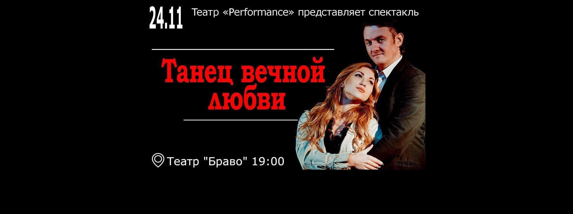 виконавець Театр Performance (Перфоманс)