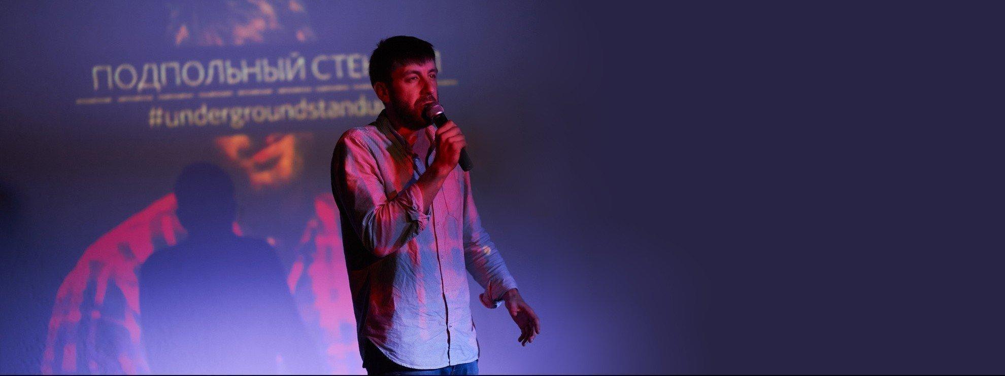 performer Подпольный Стендап / Underground Stand Up