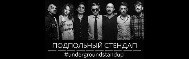исполнитель Подпольный Стендап / Underground Stand Up