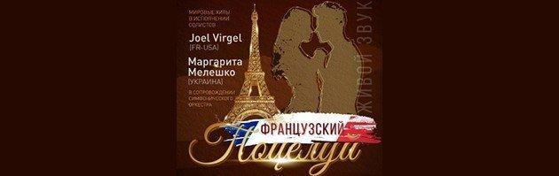 исполнитель Французский поцелуй