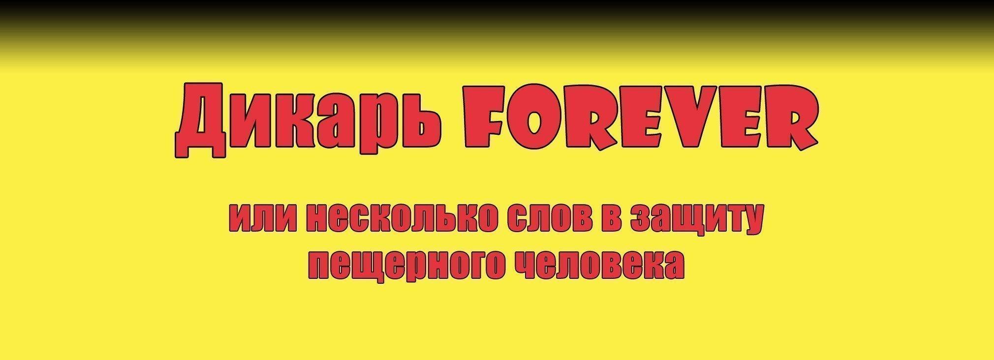 виконавець Дикун Forever (Дикун Форева)