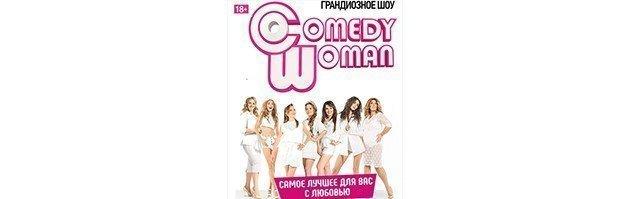виконавець Comedy Woman (Камеді Вумен)