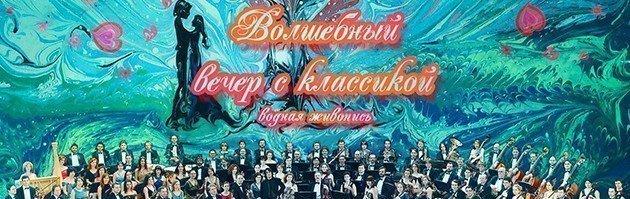 исполнитель Волшебный вечер с классикой