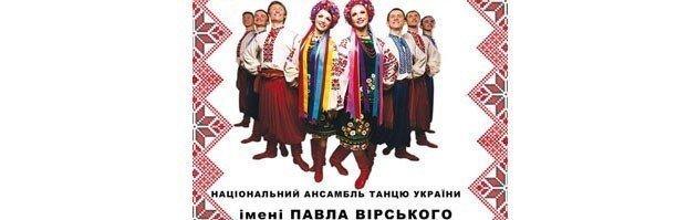 Ансамбль танца Украины имени Павла Вирского