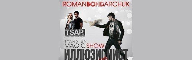 performer Roman Bondarchuk