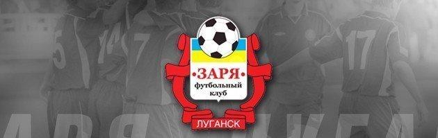 исполнитель «Заря» (Луганск)