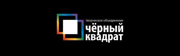 "performer ""Cherniy Kvadrat"" (Eng. Black Square)"
