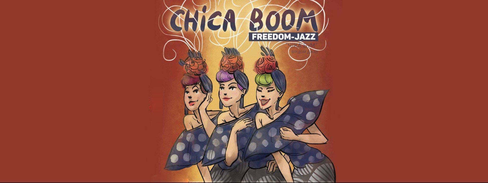 Девушки любящие джаз