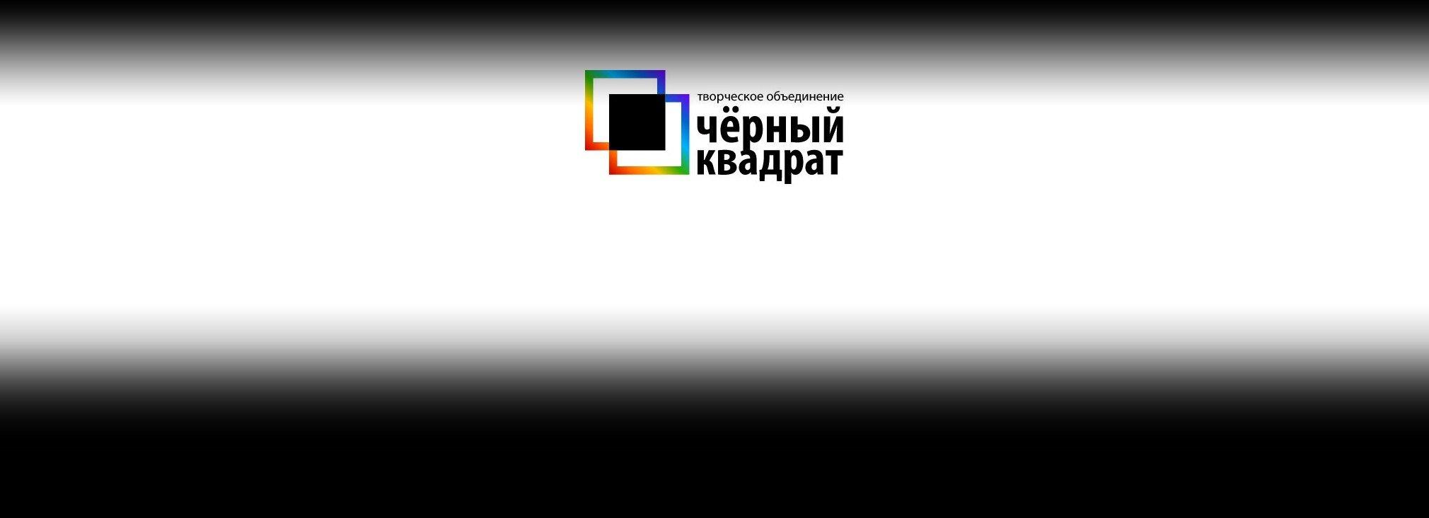 исполнитель Черный квадрат