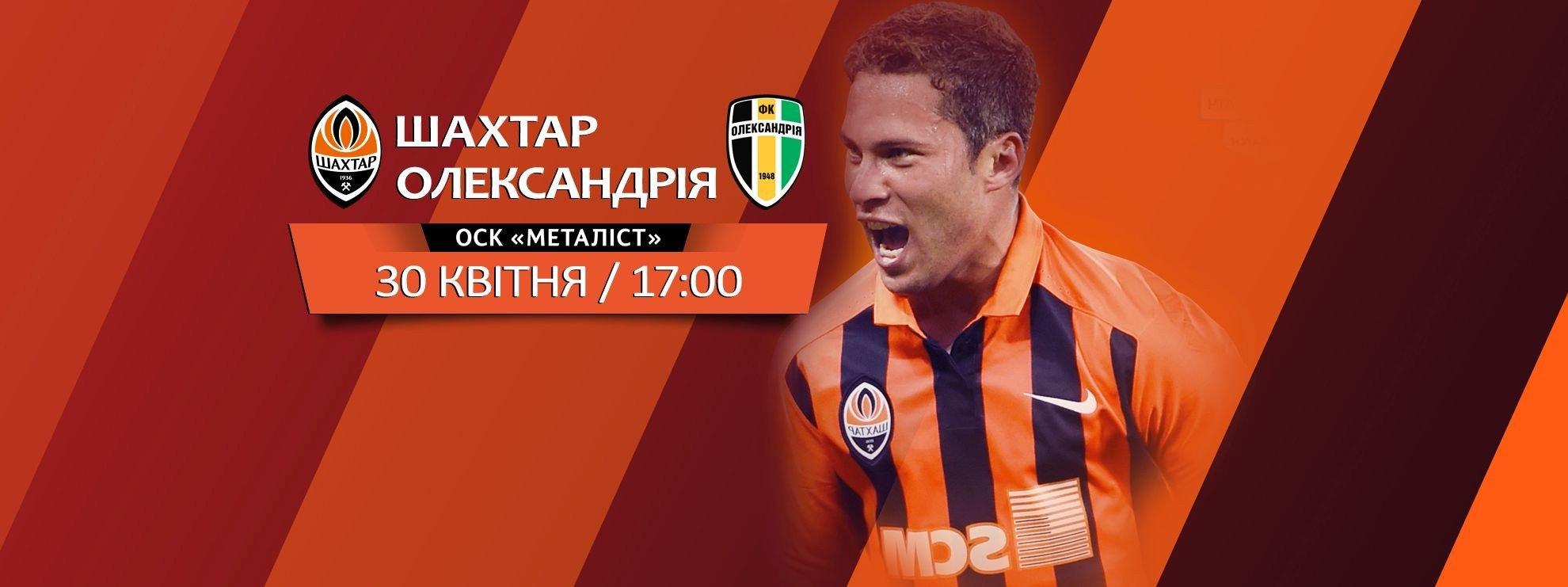 событие Шахтер — Александрия, Чемпионат Украины