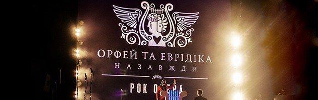 исполнитель Electro Rock Opera (Электро Рок Опера)