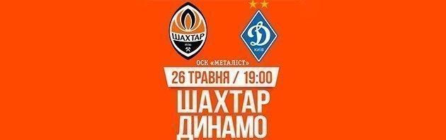 событие Шахтер — Динамо, Чемпионат Украины