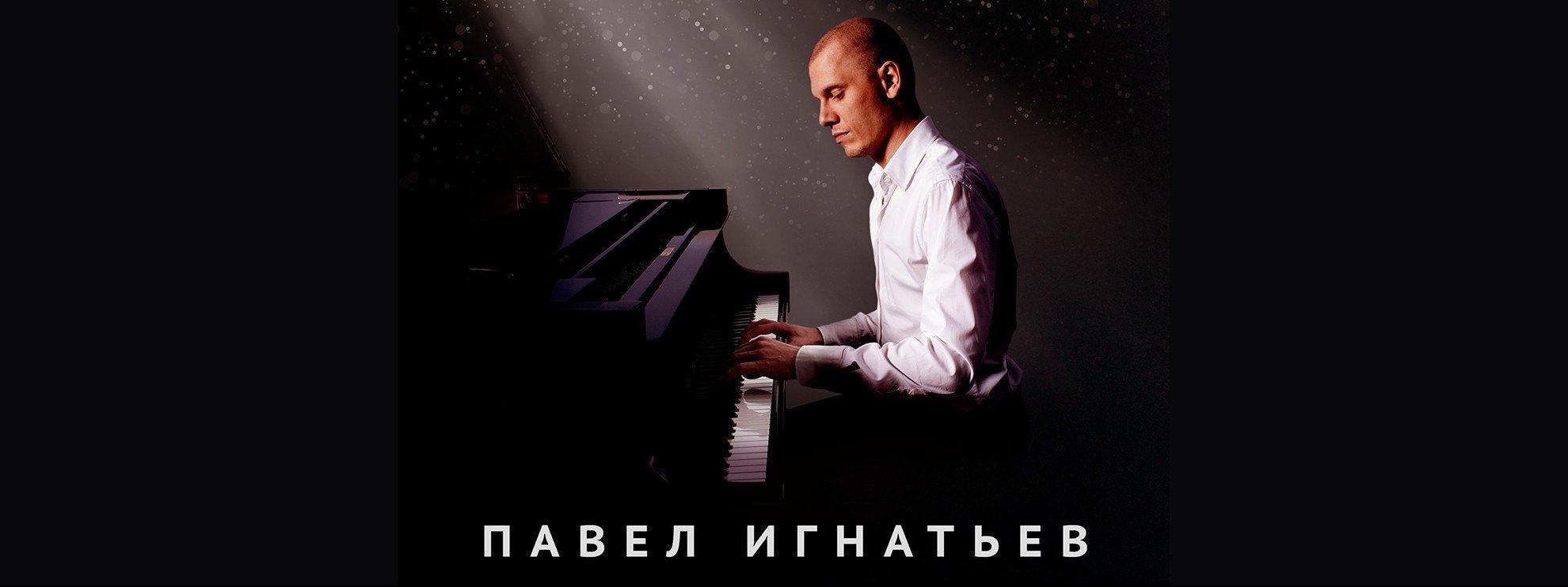 performer Pavel Ignatiev