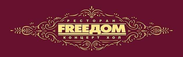 Культурний центр FREEDOM HALL (Фрідом Холл)
