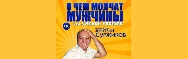 Caveman Forever