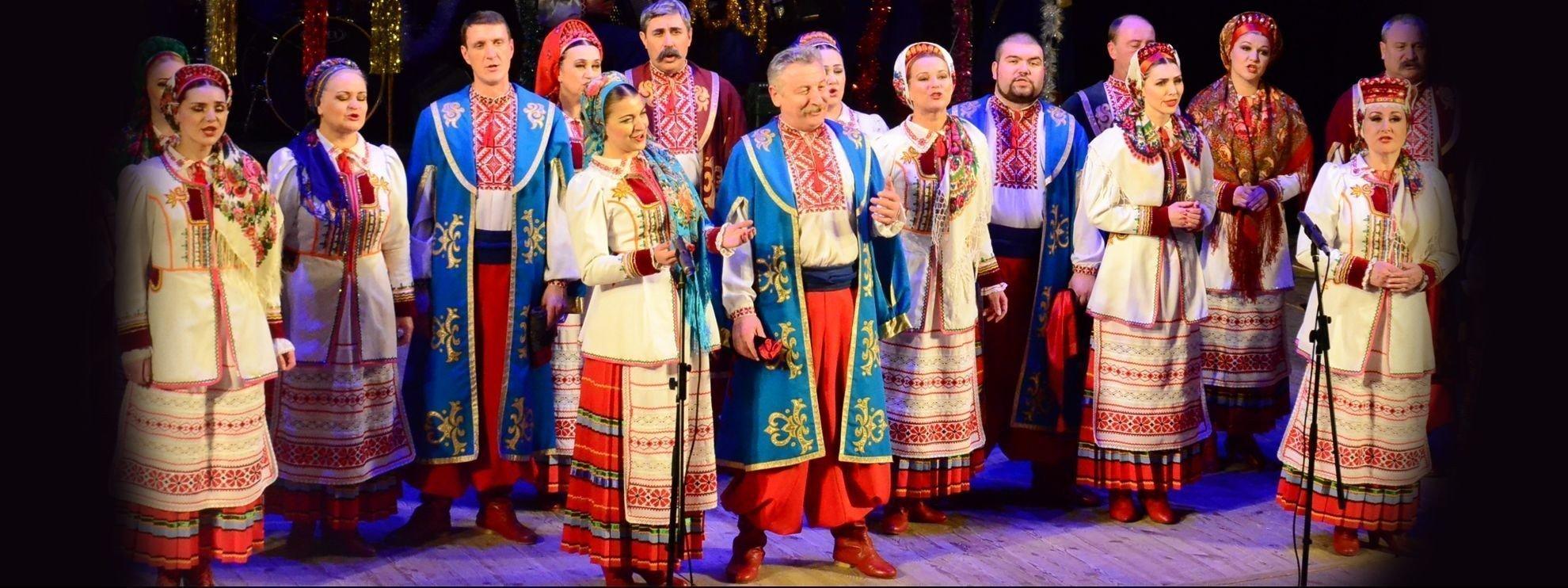 событие Волынский народный хор «Гарний козак, гарний»