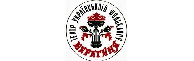 виконавець Театр українського фольклору «Берегиня»