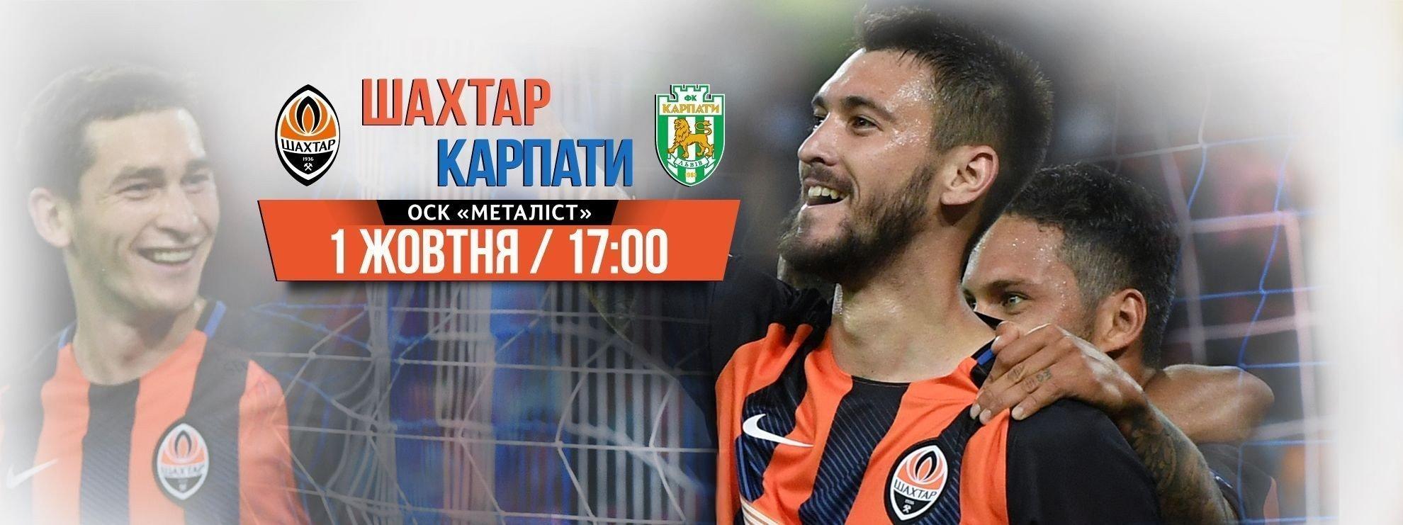 событие Шахтер — Карпаты, Чемпионат Украины