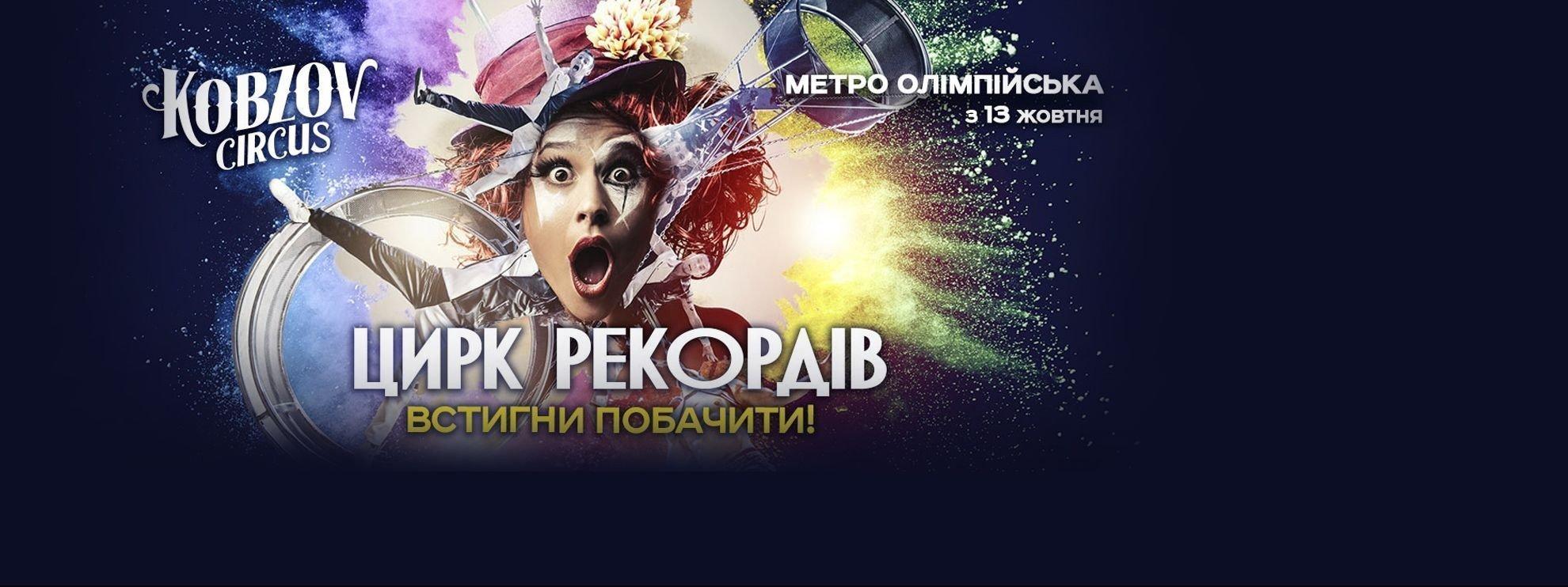 событие Цирк Рекордів