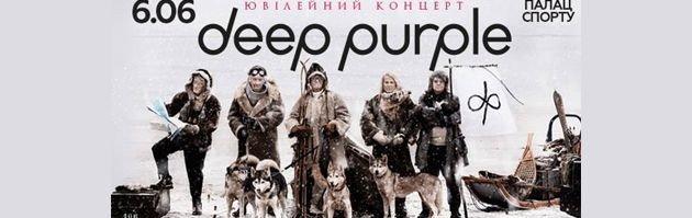 событие Deep Purple (Дип Перпл)