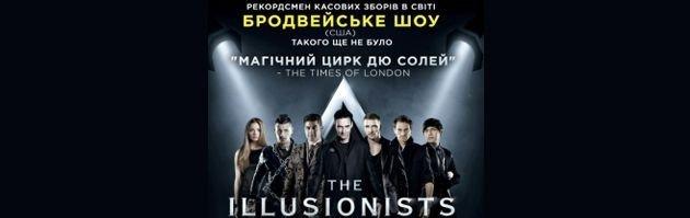 The Illusionists (Зе Иллюзионистс)
