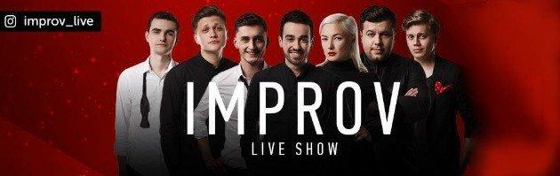 Improv Live Show (Імпров лайв шоу)