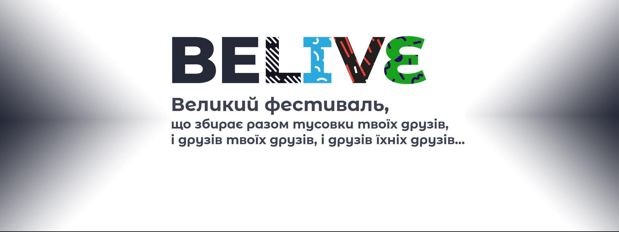 событие BeLive (БиЛив)