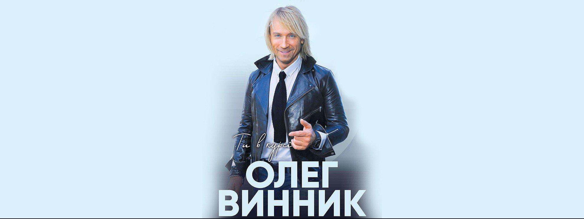 Куплю билет на концерт винника театры петербурга афиша январь