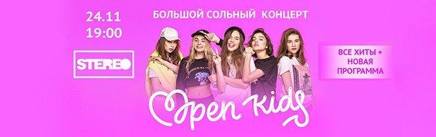 событие Open Kids (Оупен Кидс)