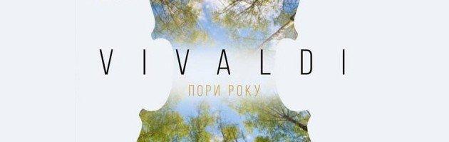 Vivaldi (Вивальди) Времена года