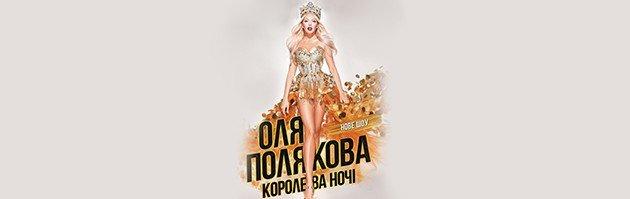 event Оля Полякова. Королева ночи