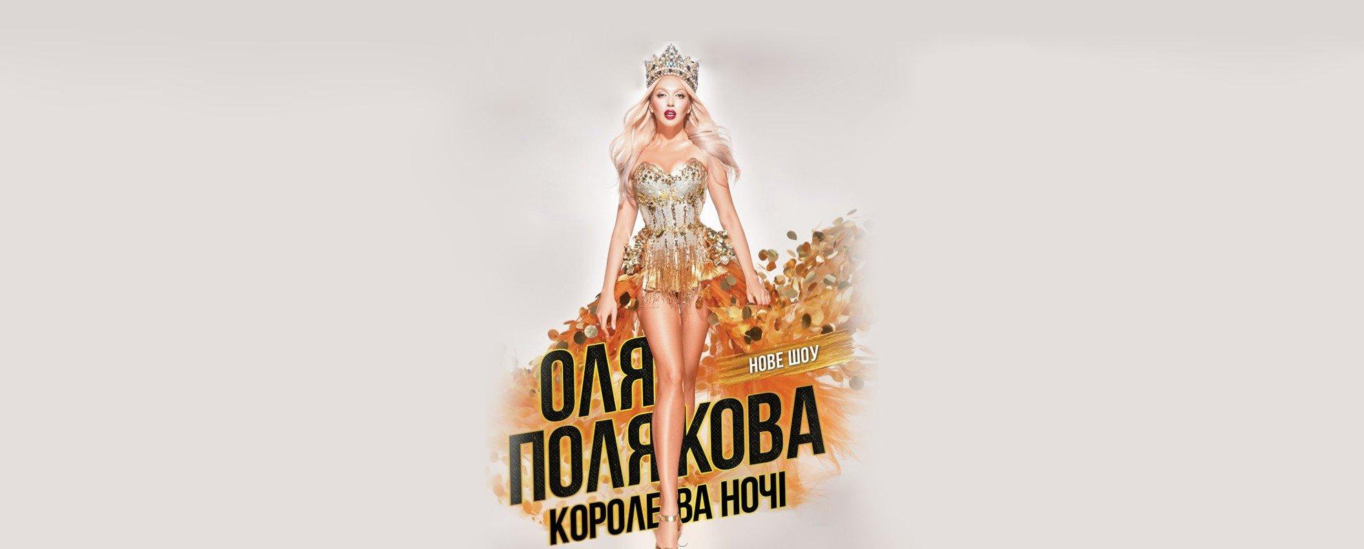 событие Оля Полякова. Королева ночі