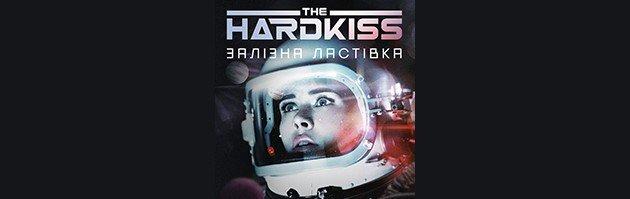 подія The Hardkiss, Залізна ластівка (Зе Хардкісс)