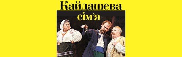событие Кайдашева семья