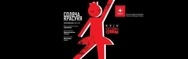 Київ Модерн-балет «Спляча красуня» Раду Поклітару